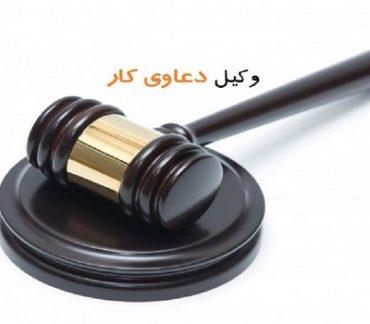 وکیل دعاوی کار و کارگر