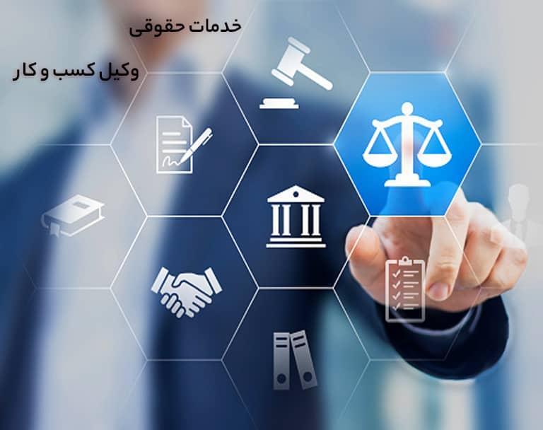 انواع خدمات حقوقی