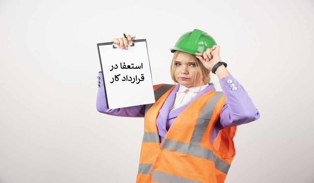 استعفا در قرارداد کار